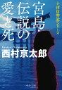 宮島・伝説の愛と死 (中公文庫 に7-64) [ 西村 京太郎 ]