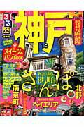 【送料無料】るるぶ神戸('13)