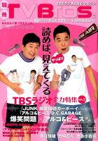 別冊TV Bros.TBSラジオ全力特集(VOL.2)