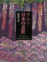【バーゲン本】キルト日本の意匠