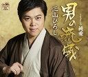 三山ひろし - 男の流儀
