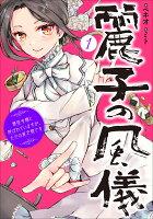 麗子の風儀 1 悪役令嬢と呼ばれていますが、ただの貧乏娘です