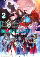 Fate/Grand Order アンソロジーコミック STAR RELIGHT(2)