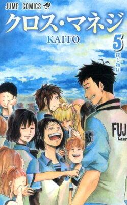 【送料無料】クロス・マネジ(5) [ KAITO ]