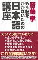 日本語学び直しに最適。ふだん使っている言葉が間違っていないか、ちょっぴり心配ではないですか?本書は日本語見直しの「1000本ノック」です。「え、これ違っていたの!」というちょっとした驚きが脳を活性化させます。これをやりきった時、あなたの日本語能力=コミュニケーション能力は格段に上がっているはずです。