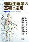 運動生理学の基礎と応用 健康科学へのアプローチ [ 長澤純一 ]