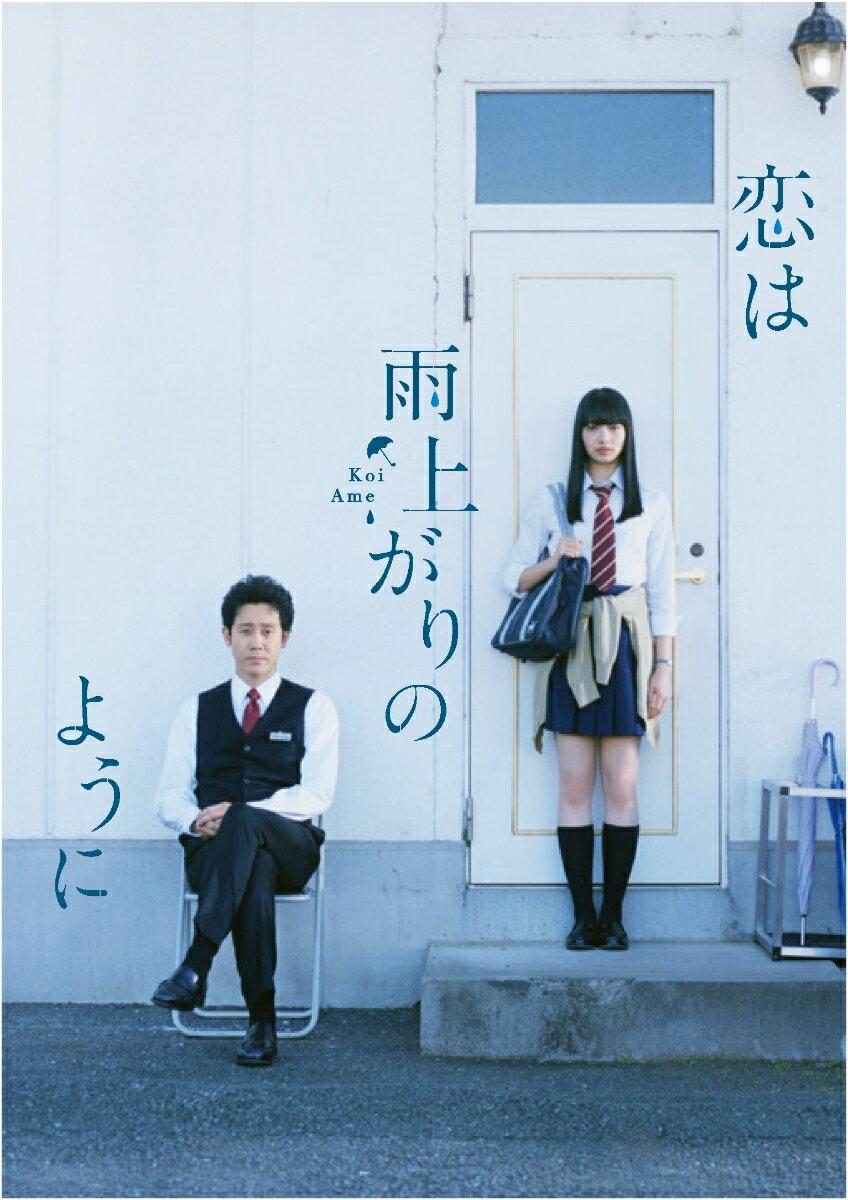 恋は雨上がりのように Blu-ray スペシャル・エディション【Blu-ray】