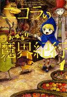 ニコラのおゆるり魔界紀行 1巻