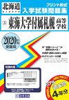 東海大学付属札幌高等学校(2020年春受験用) (北海道私立高等学校入学試験問題集)
