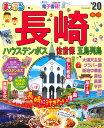 まっぷる長崎ハウステンボス('20) 佐世保・五島列島 (まっぷるマガジン)