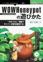 """OD>WOWHoneypotの遊びかた """"おもてなし""""機能でサイバー攻撃を観察する! (E-Book/Print Book 技術書典SERIES) [ 森久和昭 ]"""