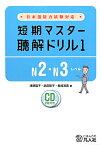 短期マスター聴解ドリル(1(N2・N3レベル)) 日本語能力試験対応 [ 浅野陽子 ]
