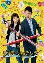 受験のシンデレラ DVD-BOX [ 小泉孝太郎 ]