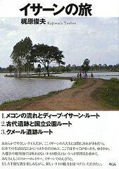 【送料無料】イサーンの旅