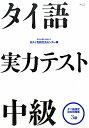 タイ語実力テスト中級 [ 日タイ言語交流センター ]