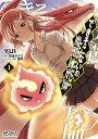 できそこないの魔獣錬磨師 4 (MFコミックス アライブシリーズ) [ YUI ]