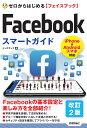 ゼロからはじめる Facebookフェイスブック スマートガイド[改訂2版] [ リンクアップ ]