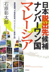 【送料無料】日本脱出先候補ナンバ-ワン国マレ-シア