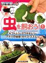 生き物の飼いかた(7)コツがまるわかり!虫を飼おう!1