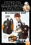 STAR WARS BB-8 BACKPACK BOOK ([バラエティ])