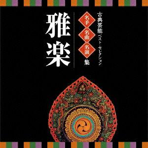 ビクター TWIN BEST::名人・名曲・名演奏〜古典芸能ベスト・セレクション「雅楽」 [ (伝統音楽) ]