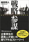 戦略参謀 経営プロフェッショナルの教科書 (日経ビジネス人文庫) [ 稲田 将人 ]