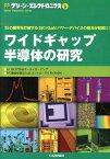 ワイドギャップ半導体の研究 Siの限界を打破するSiC/GaNパワー・デバイス (グリーン・エレクトロニクス) [ トランジスタ技術special編集部 ]