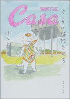 カーサの猫村さん(3)