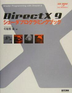 【送料無料】DirectX 9シェーダプログラミングブック