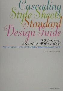 【送料無料】スタイルシートスタンダード・デザインガイド