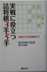 【送料無料】実戦に役立つ詰将棋3手5手 [ 週刊将棋編集部 ]