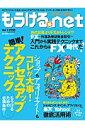 もうける.net(vol.3)