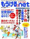 もうける.net(vol.4)