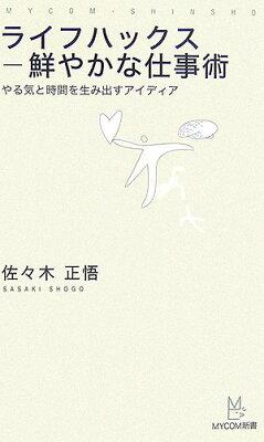 【送料無料】ライフハックス-鮮やかな仕事術