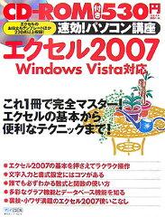 速効!パソコン講座エクセル2007