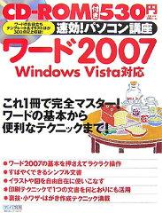 速効!パソコン講座ワード2007