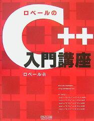 【送料無料】ロベールのC++入門講座