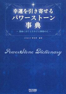 【送料無料】幸運を引き寄せるパワーストーン事典