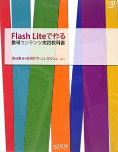 【送料無料】Flash Liteで作る携帯コンテンツ実践教科書