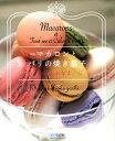 【送料無料】マカロンとパリの焼き菓子新版