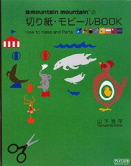 【送料無料】mountain mountainの切り紙・モビールbook [ やましたこうへい ]