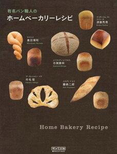 【送料無料】有名パン職人のホームベーカリーレシピ