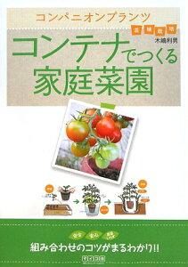 【送料無料】コンテナでつくる家庭菜園
