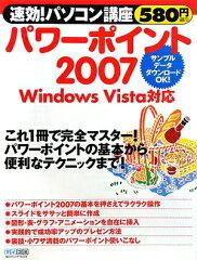 速効!パソコン講座パワーポイント2007