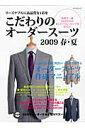 こだわりのオーダースーツ(2009春・夏)