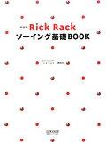 『Rick Rack ソーイング基礎BOOK 新装版』