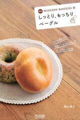 【送料無料】Weekend Bakeriesのしっとり、もっちりベーグル新版 [ 横山純子 ]