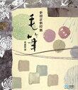 【送料無料】毛筆 [ 兎書屋 ]