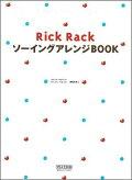 『Rick Rack ソーイングアレンジBOOK』
