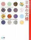 日本の文様新装版